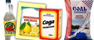Уксус, лимонаня кислота, сода и соль экстра