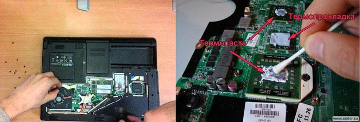 Чистка ноутбука, замена термопасты и термопрокладки