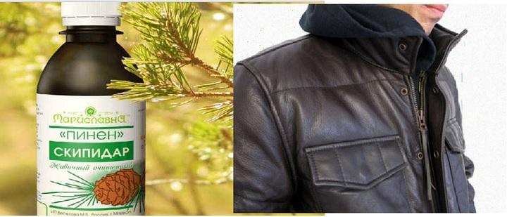 Кожаная куртка и скипидар