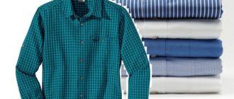 Синяя рубашка и стопка сложенных