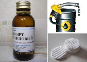 Медицинский спирт и бензин