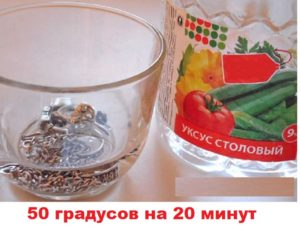 Серебро в стакане и уксус