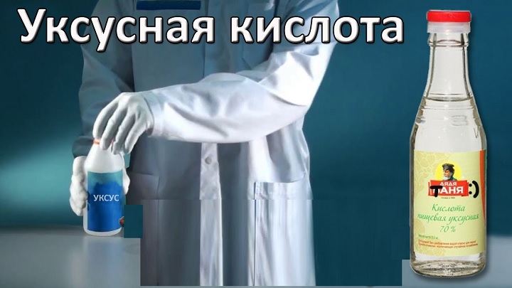 Против ржавчины используем уксусную кислоту