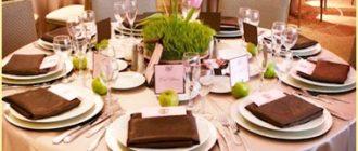 Сервированный столик