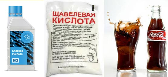 Соляная кислота, щавелевая кислота, кока-кола