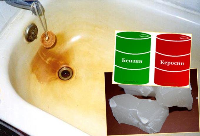 Ржавый налет на ванне, бензин, керосин, парафин