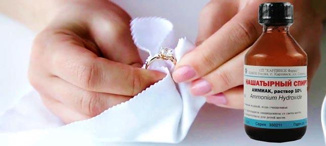 Золотое кольцо с камушком и нашатырь