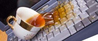 Чай на ноутбуке