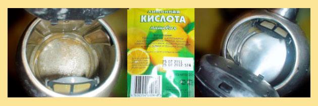 Чайник с накипью лимонная кислота и чайник без накипи
