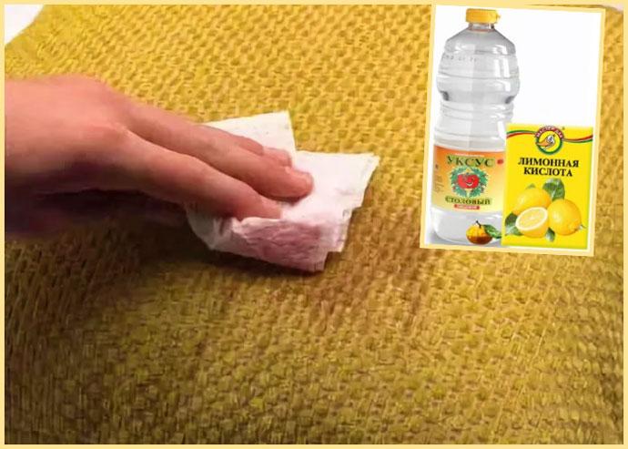 Удаление пятна с дивана уксус и лимонная кислота