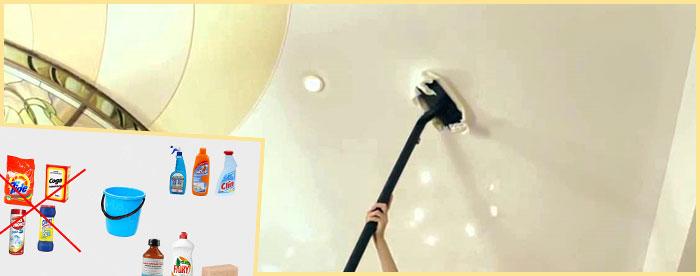 Средства и правила мытья натяжноо потолка