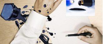Разлиты чернила на одежду