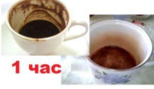 Пригар очистит заварной кофе