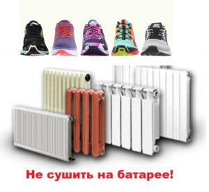 Радиаторы батареи и кроссовки