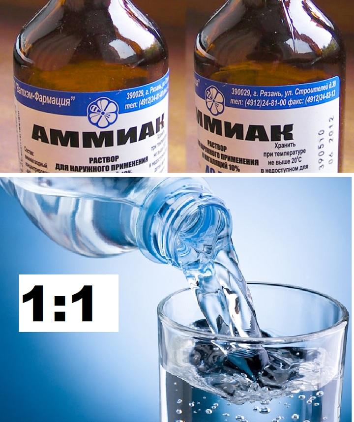Вода с нашатырным спиртом