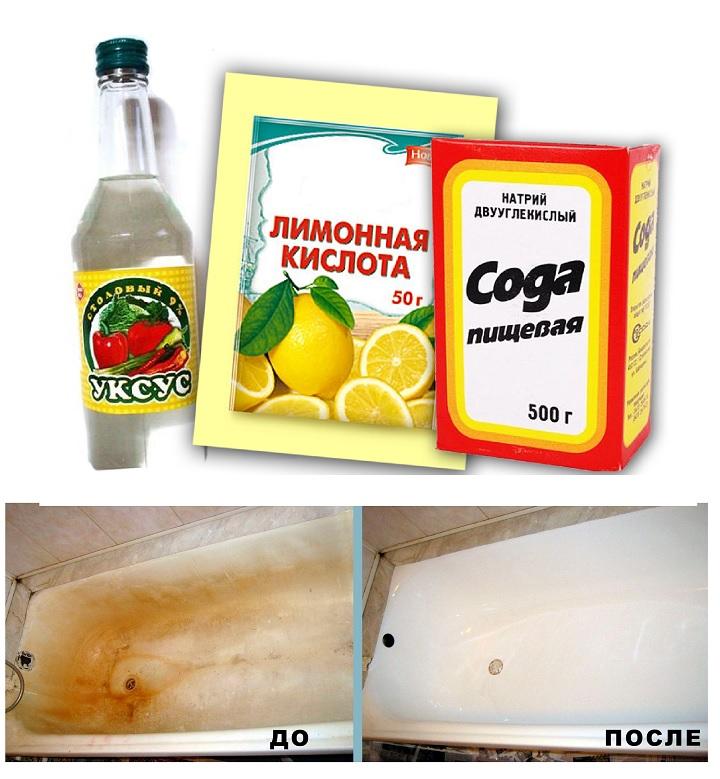 Ванна до и после чистки народными средствами