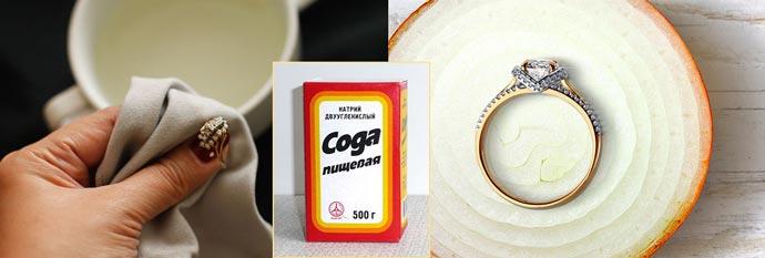 Чистка золотых колец содой и луком