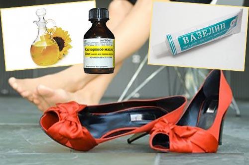 Тесная обувь, вазелин, касторовое и растительное масло