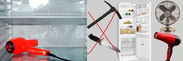 Применение фена, вентилятора для разморозки, ножи применять нельзя