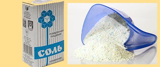 Соль и стиральный порошок