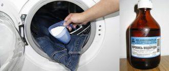 Пееркись водорода и стирка джинс в машинке