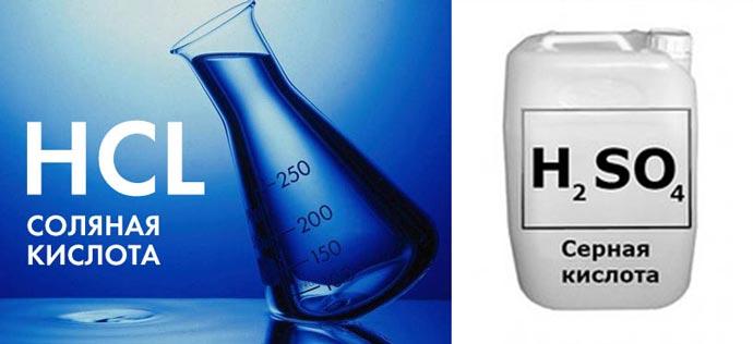 Соляная и серная кислоты