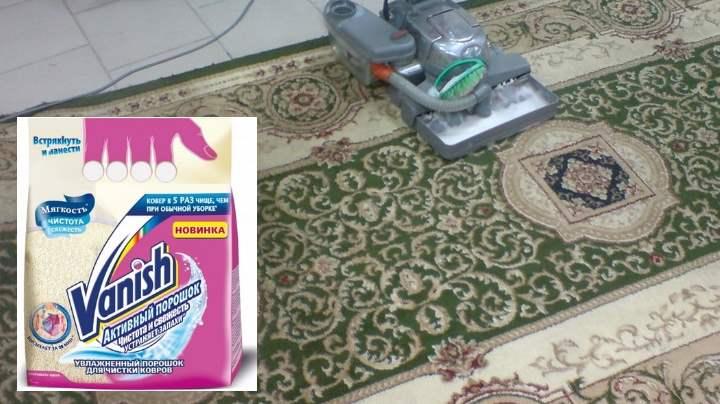 Средство для ковров