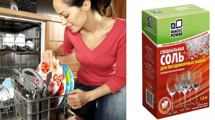 Чем заменить соль для посудомоечной машины доступные варианты допустимых аналогов