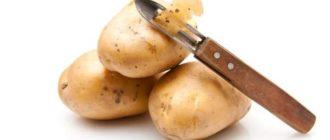 Очистить картофель легко