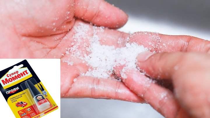 Трем руки солью