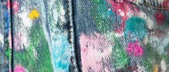 Покрасились джинсы
