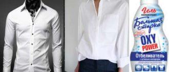 Отбеливание мужской рубашки